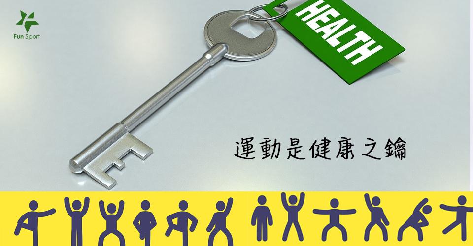 運動是健康之鑰