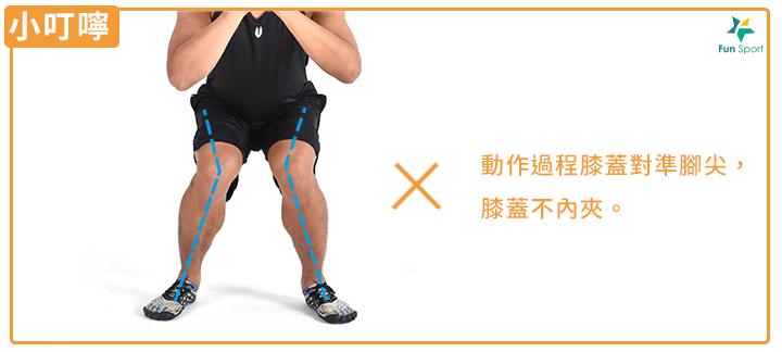 動作過程膝蓋對準腳尖, 膝蓋不內夾。