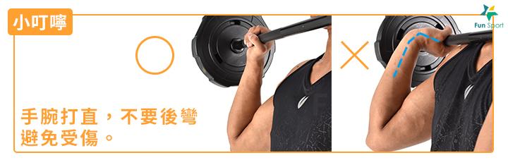 ※ 小叮嚀:初期可能無法做很重,請挑選合適的重量,空槓也是可以操作的。 ※ 鍛練功效:強化高舉過頭的能力,其實平常我們鮮少將東西搬運過頭,所 以隨著年紀增長,功能逐漸退化,肩部推舉是一個不錯的動作。手腕打直,不要後彎 避免受傷。