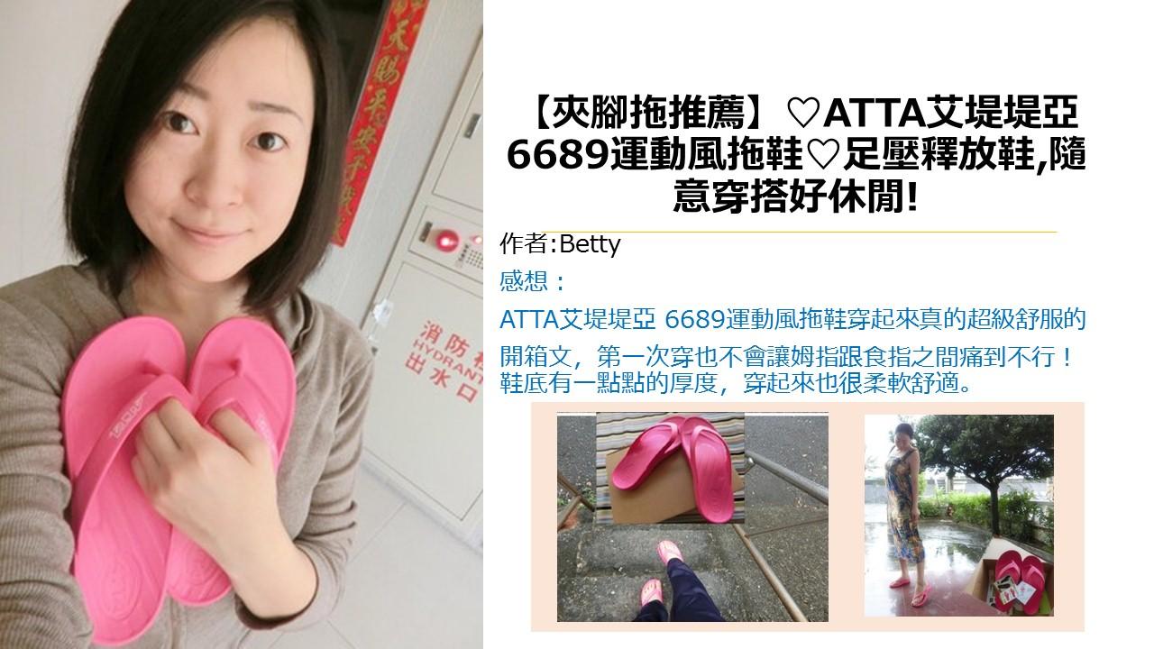 Betty喜歡6689運動風拖鞋既運動又不失休閒的亮眼設計