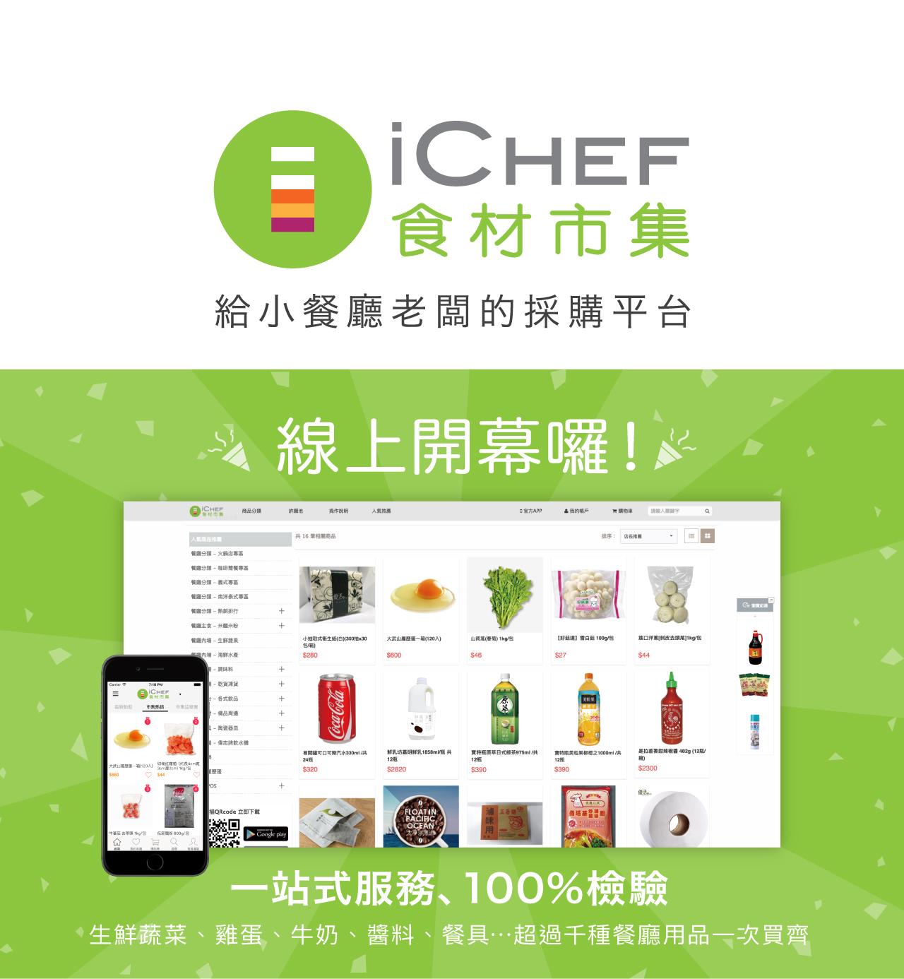 【 iCHEF 食材市集 】提供一站式服務、100%檢驗商品,生鮮蔬菜、雞蛋、牛奶、醬料、餐具....等超過千種餐廳用品讓你一次買齊!
