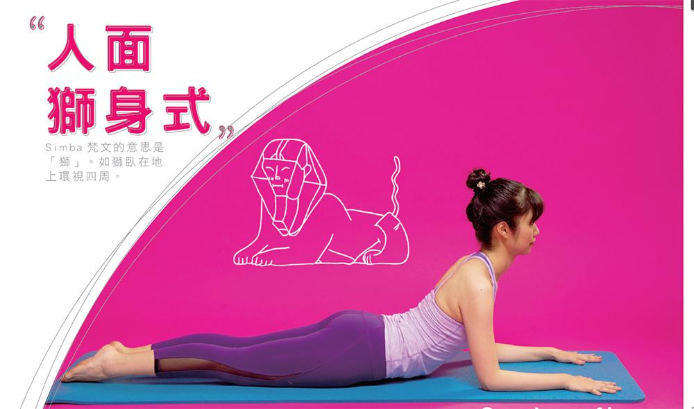 解除久坐腰酸背痛危機!人面獅身式瑜珈(瑜珈墊上玩瑜珈)