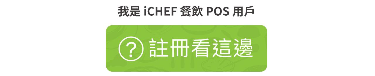 【 iCHEF 食材市集 】給小餐廳老闆的採購平台|市集指南