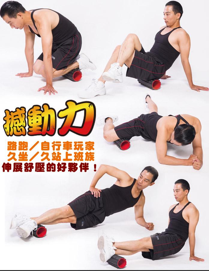 滾筒按摩就是運用這樣的機制,當滾筒對肌肉施以一個壓力時,本體感受器會發出訊號到大腦,大腦接收後就會放鬆該肌肉,以預防肌肉受傷。