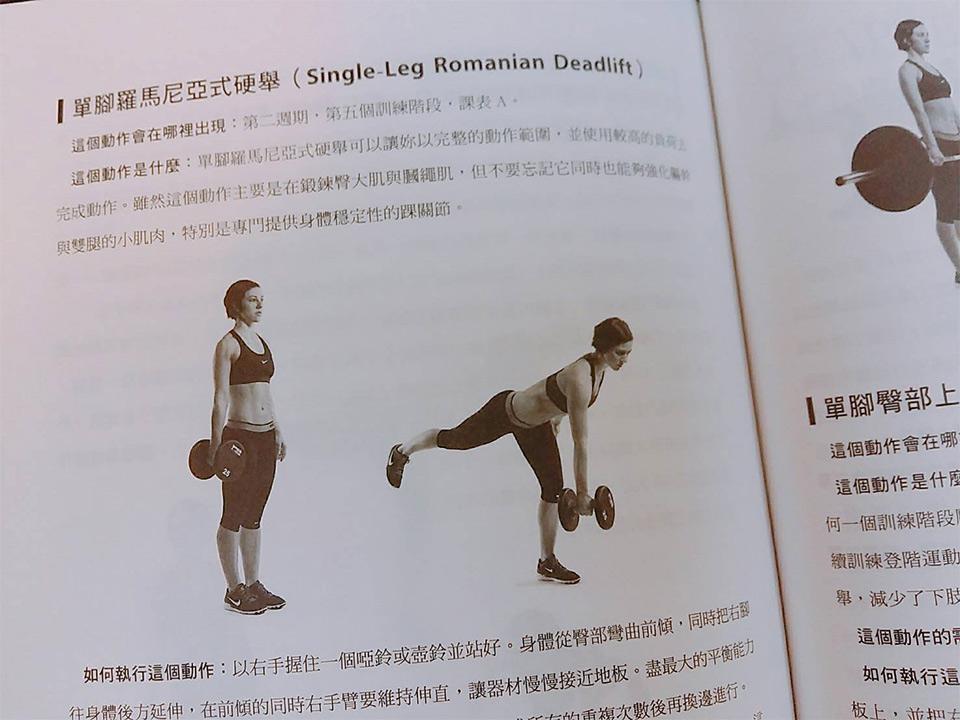 女力!《從零開始重量訓練》