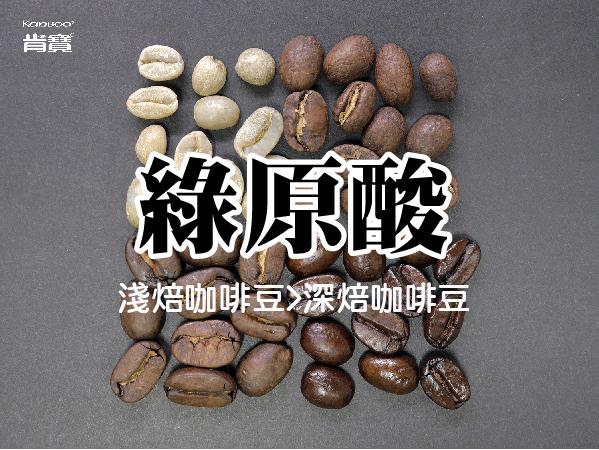 咖啡綠原酸