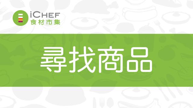 iCHEF 食材市集 尋找商品