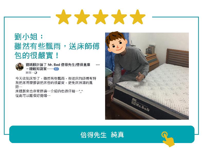 《MR.BED》快樂牛仔系列- 純真 雙線乳膠竹炭獨立筒彈簧床墊