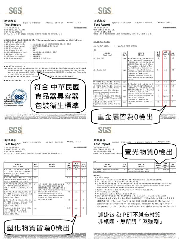日本原裝進口濾掛咖啡袋,不織布材質,不含濕強劑,SGS檢驗合格。