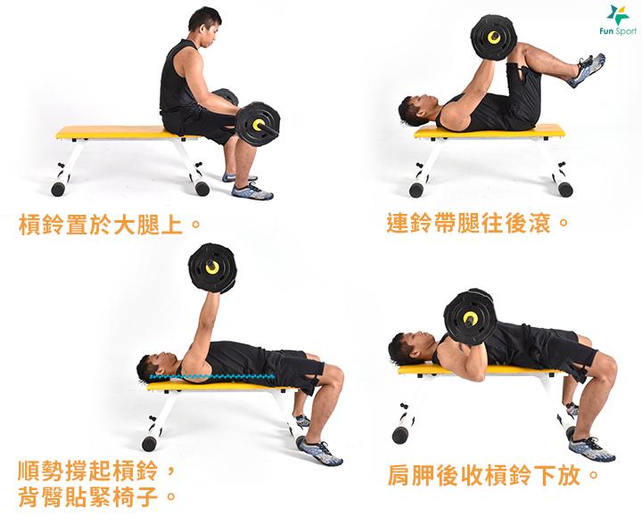 1. 雙手比肩略寬握住槓鈴,手腕打直,位於胸骨上方。 2. 肩胛骨後收,吸氣,槓鈴下放,上臂和身體呈45 度。 3. 吐氣,將槓鈴推起,過程中臀部不得抬離平面。 4. 反覆執行12 下,4 組。