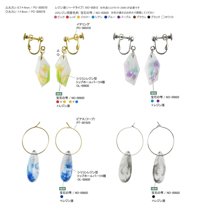UV水晶膠耳環的其他變化-幾何柱體模具