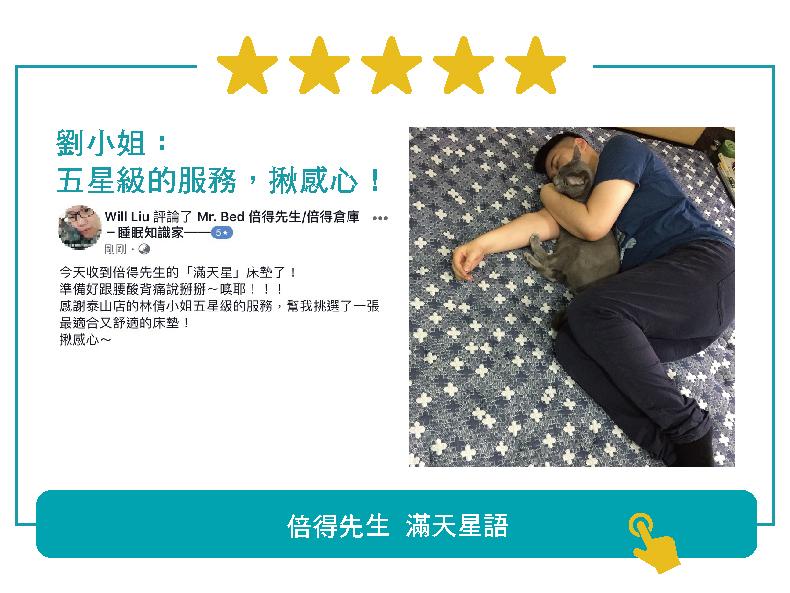 【倍得先生Mr.BeD】快樂牛仔系列-滿天星語 雙線乳膠獨立筒床墊