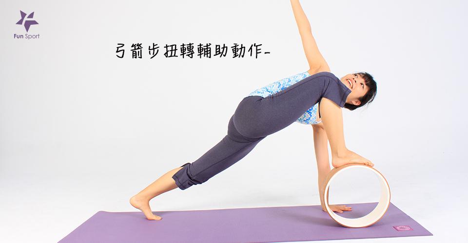 瑜珈輪!體態美的運動教練-防駝背消酸痛