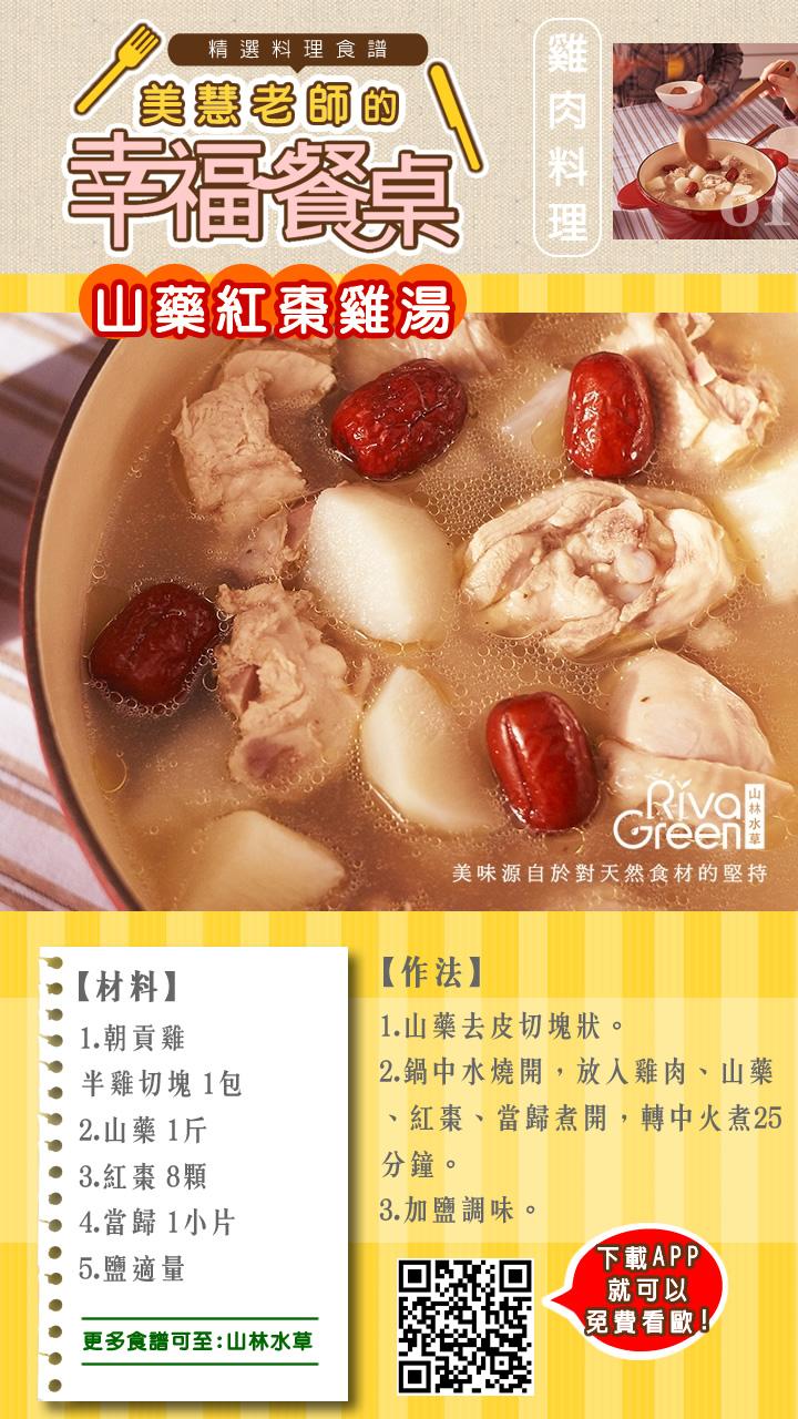 山藥紅棗雞湯食譜