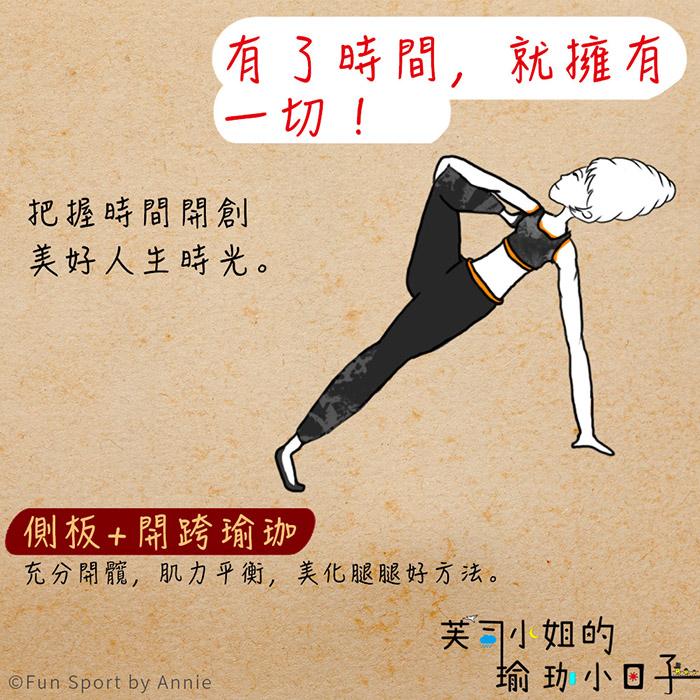 側板-開跨瑜珈