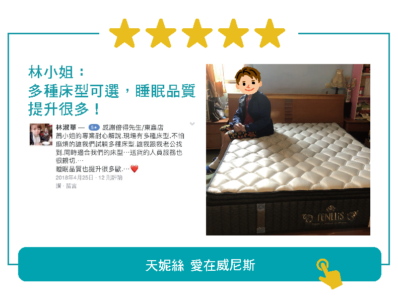《天妮絲》愛在威尼斯德國AGRO乳膠三線三段式獨立筒彈簧床墊-新歐陸風華系列