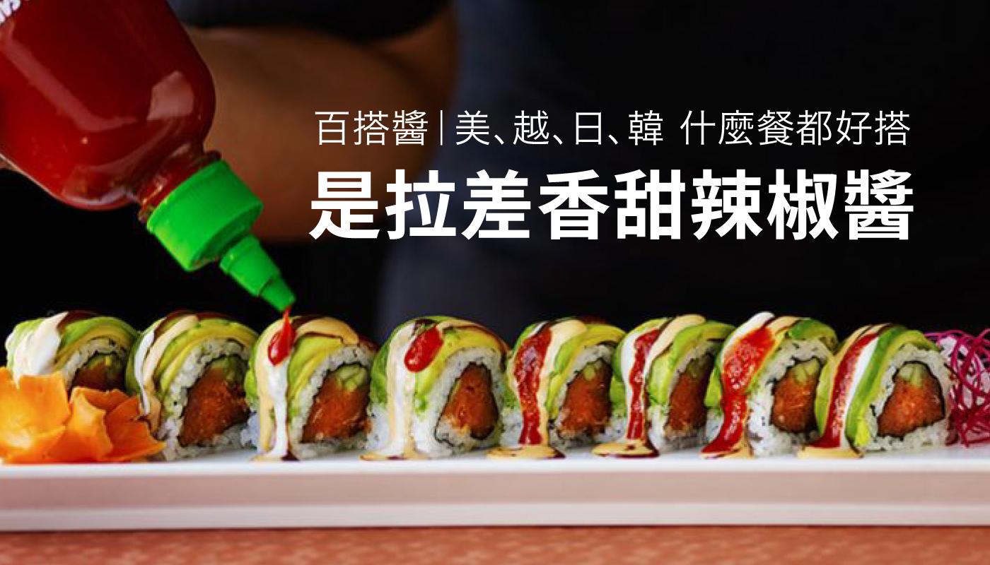 iCHEF 食材市集|是拉差香甜辣椒醬:美、越、日、韓_什麼餐都好搭