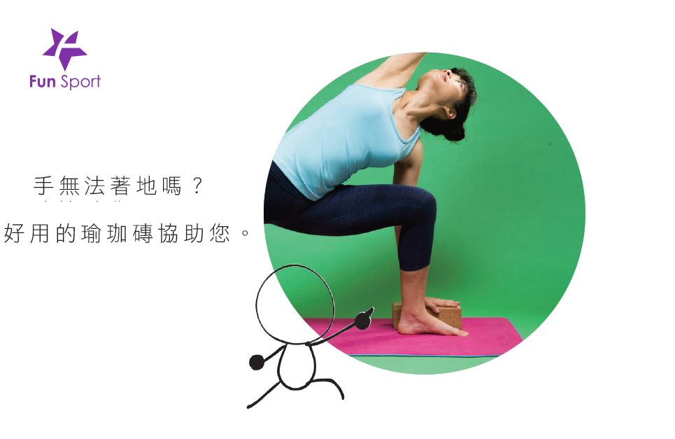 撐在瑜珈磚上,先讓腿部力量能平穩後,我再放開瑜珈磚,慢慢的練習把雙手抬起。