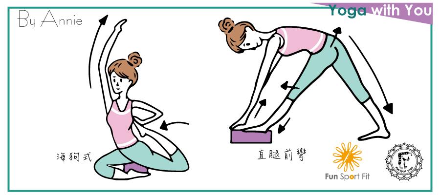 瑜珈磚動作