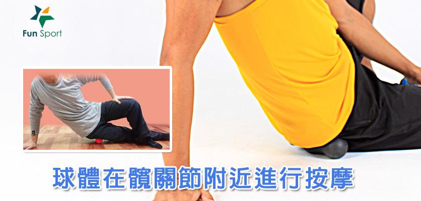 花生球筋膜按摩放鬆方法!