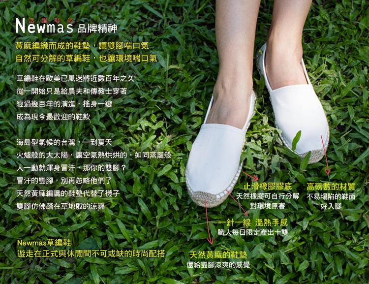 Newmas草編鞋品牌精神