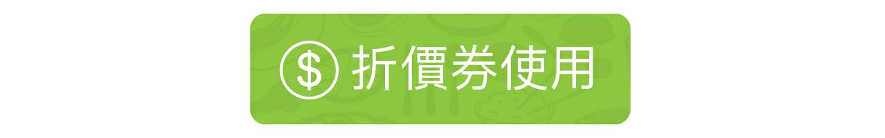 【 iCHEF 食材市集 】給小餐廳老闆的採購平台|折價券使用說明