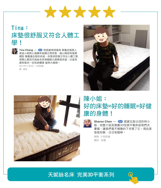 天妮絲名床 完美3D平衡系列