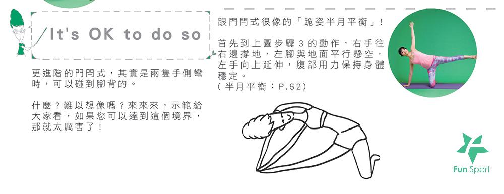 門閂式瑜珈體位的功效