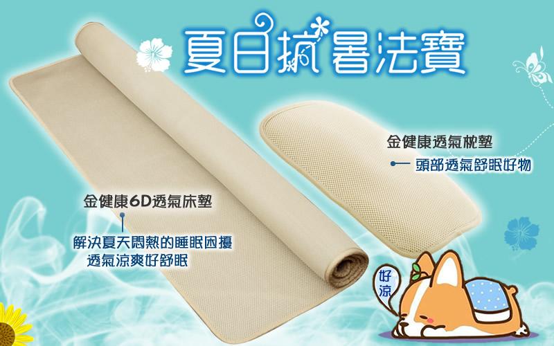睡覺對策-透氣床墊和枕墊