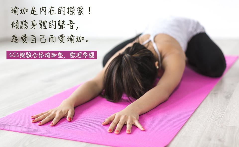 SGS檢驗合格瑜珈墊,歡迎參觀