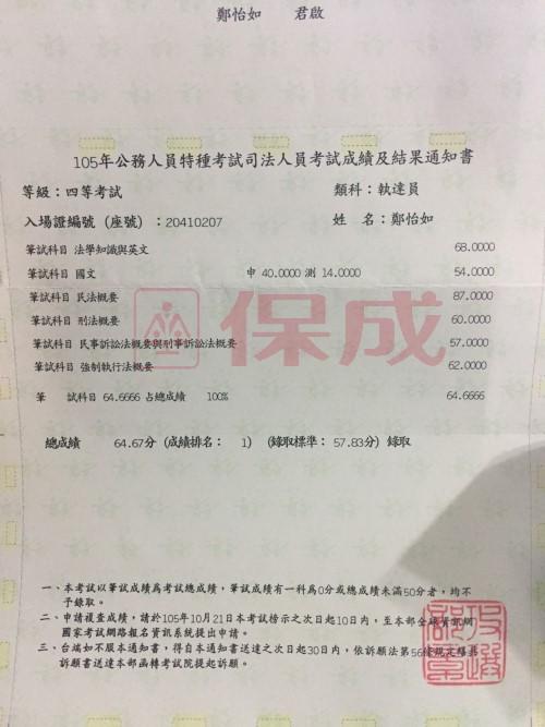 105司法四等-執達員榜首「鄭怡如」考取經驗分享