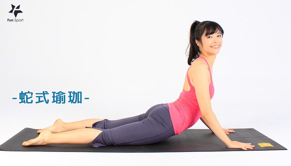 蛇式瑜珈 強化下背,拉緊腹部,創造美好腰線和平坦小腹 (示範老師:張以昕)