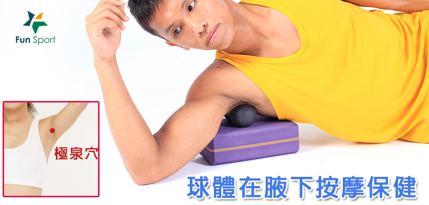 腋下有重要穴位『極泉穴』上臂與胸臂間凹陷處