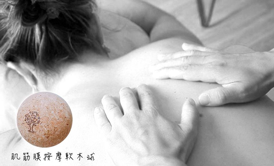 肌筋膜按摩軟木球(壓點球)(2球組)(Cork Pressure Point Ball)