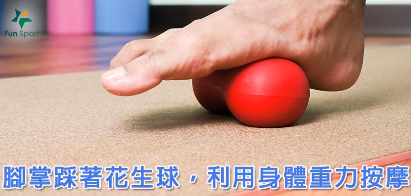 花生球自力按摩的方式