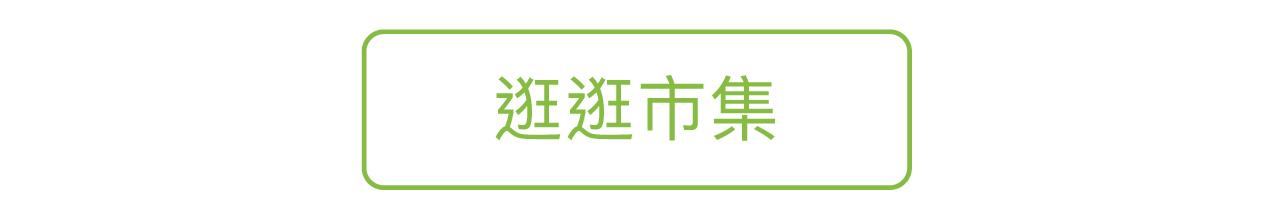 【 iCHEF 食材市集 】給小餐廳老闆的採購平台