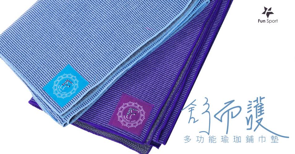 舒而護超細纖維多功能瑜珈鋪巾