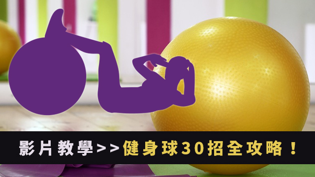 健身球運動30招全攻略!抗力球瘦身在家練!(funsport)gym ball-彈力球