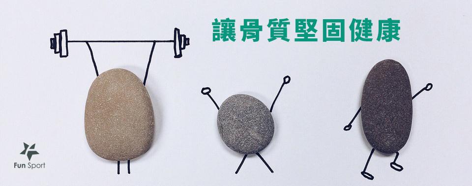 負重運動可以增加骨密度