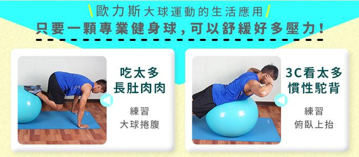 抗力球運動舒骨拉筋!健身球練核心也瘦身!真的超級爆炸又簡單的健身球運動訓練,一顆抗力球練全身的概念,免上健身房
