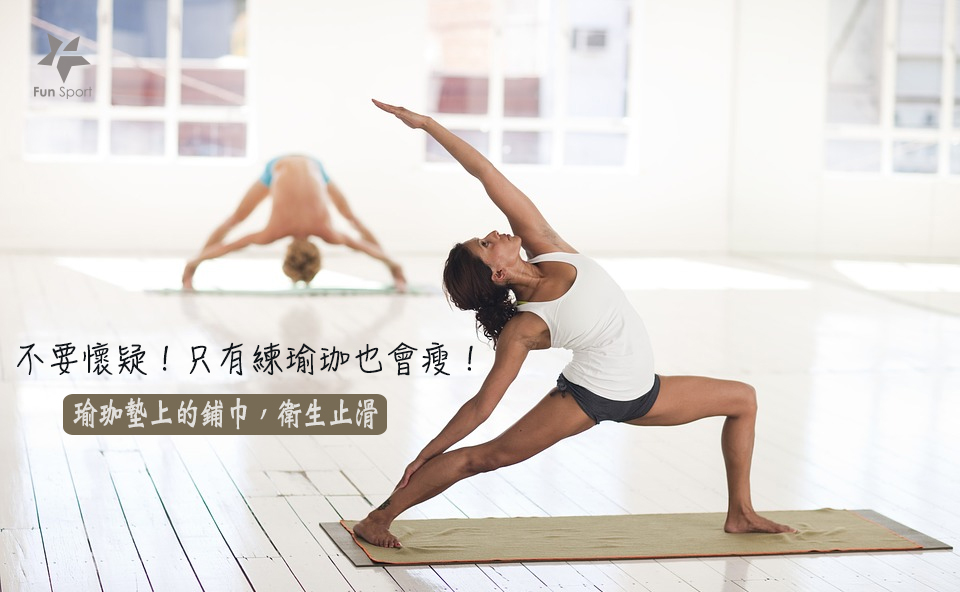 瑜珈墊上的瑜珈鋪巾,衛生止滑