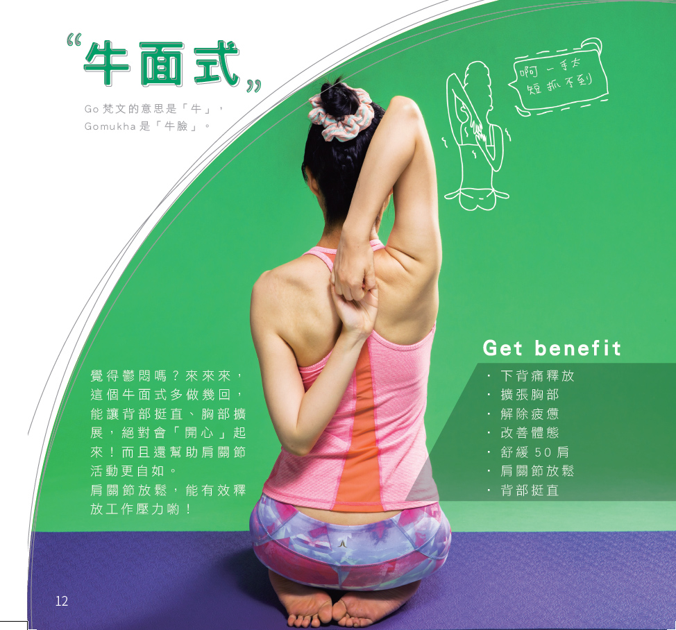 牛面式瑜珈