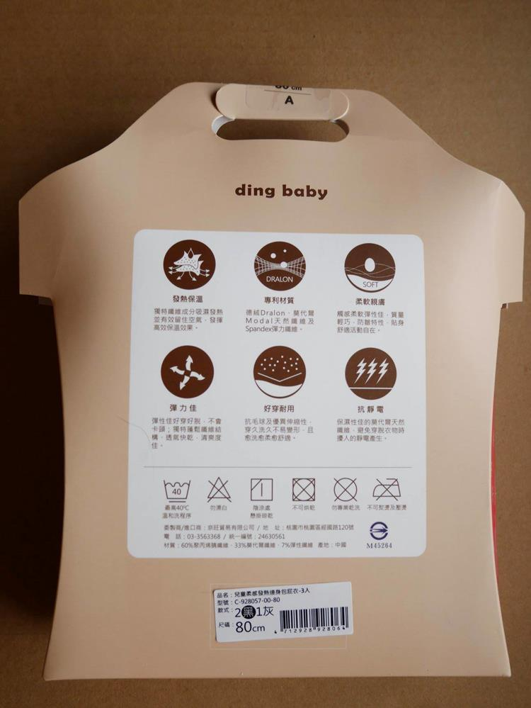 ding baby發熱衣