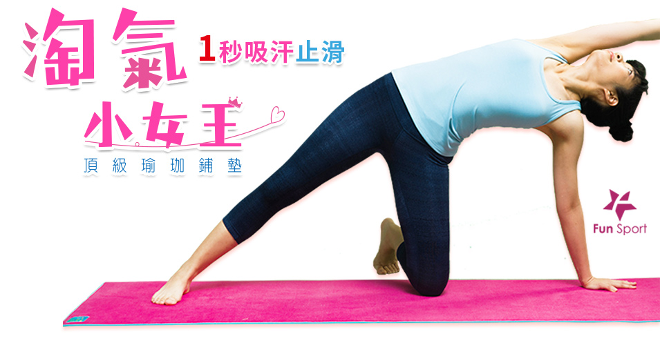淘氣小女王頂級瑜珈鋪墊