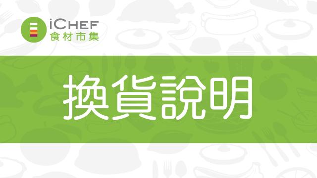 iCHEF 食材市集換貨說明