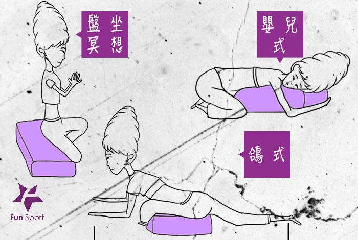 18個瑜珈枕的輔助動作包含『開腳前彎、開腳側彎、靜坐冥想、嬰兒式、鴿式、駱駝式、下背放鬆、眼鏡蛇式、鱷魚式、弓式、抬腿消水腫等。』