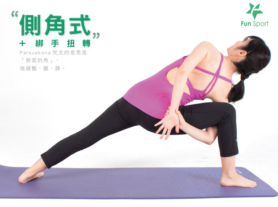 瑜珈體位-側三角式+綁手扭轉