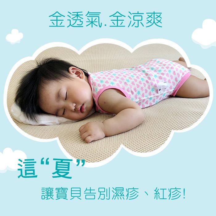 涼床墊幫你解決寶貝濕疹