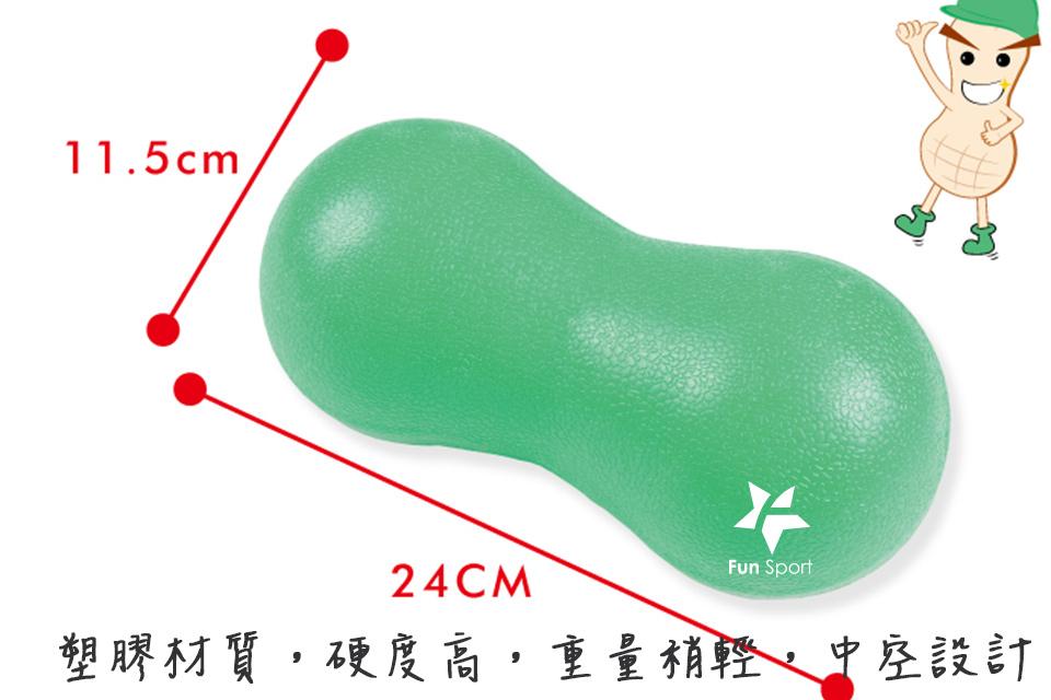 筋膜按摩DIY,如何選擇花生球按摩球