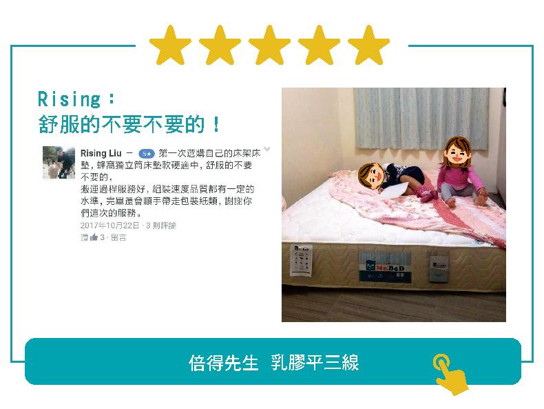 《MR.BED》乳膠防過敏獨立筒彈簧床墊(偏軟)